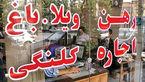 قیمت رهن و اجاره آپارتمان در مناطق مختلف تهران + جدول