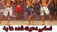 همه حواشی بدنسازی ایران به قلم خبرنگار رکنا / از  دوپینگ قهرمان جهان تا خط خوردن نوابغ کشور!