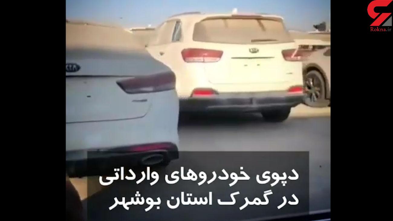 فیلم دپوی بیش از هزار خودروی وارداتی در گمرک بوشهر