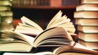 کتاب جنجالی با صفحات خالی