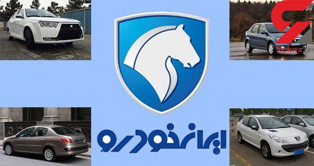 وضعیت تولید ایران خودرو در سال جاری