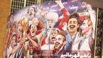زنان تابلوی مردانه حمایت از تیم ملی فوتبال میدان ولیعصر را تعویض کردند