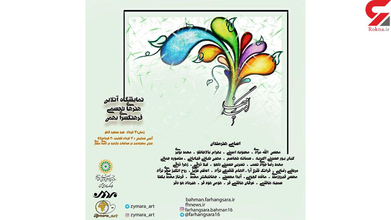 نمایشگاه هنرهای تجسمی در فضای مجازی فرهنگسرای بهمن