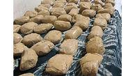 انهدام باند قاچاقچیان مواد مخدر با یک تن تریاک توسط سپاه پاسداران