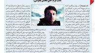 محسن چاوشی طناب دار 32 اعدامی را پاره کرد