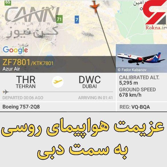 دردسر برای هواپیمای مسافربری روسی در آسمان تهران / فرود اضطراری در مهرآباد