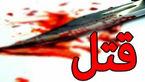 مرگ جوان مرندی با ضربات چاقو