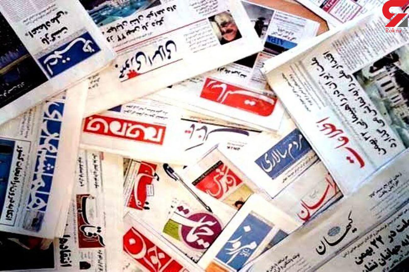 عناوین روزنامه های امروز یکشنبه 5 اردیبهشت / قاچاق جوجه و فاسد شدن میوه در انبارها