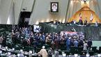 بررسی صلاحیت وزیران پیشنهادی نیرو و علوم/قرائت گزارش کمیسیون امنیت در مورد اجرای برجام