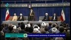 در مراسم تنفیذ ریاست جمهوری حسن روحانی  چه گذشت ؟ + فیلم و عکس