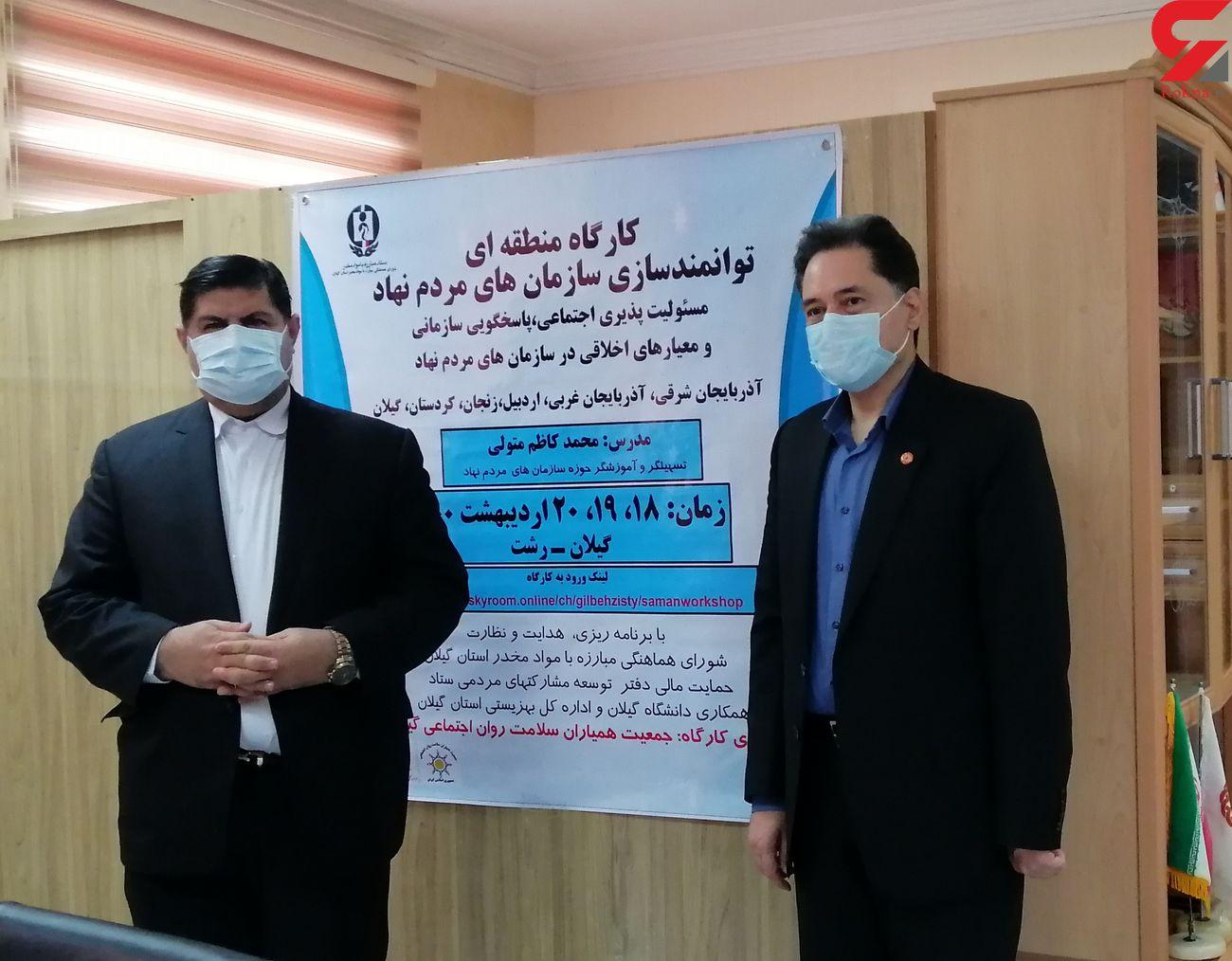 کارگاه سه روزه منطقه ای توانمندسازی سازمان های مردم نهاد برگزار شد