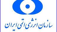 خبرهای خوشی از صنعت هستهای ایران در راه است