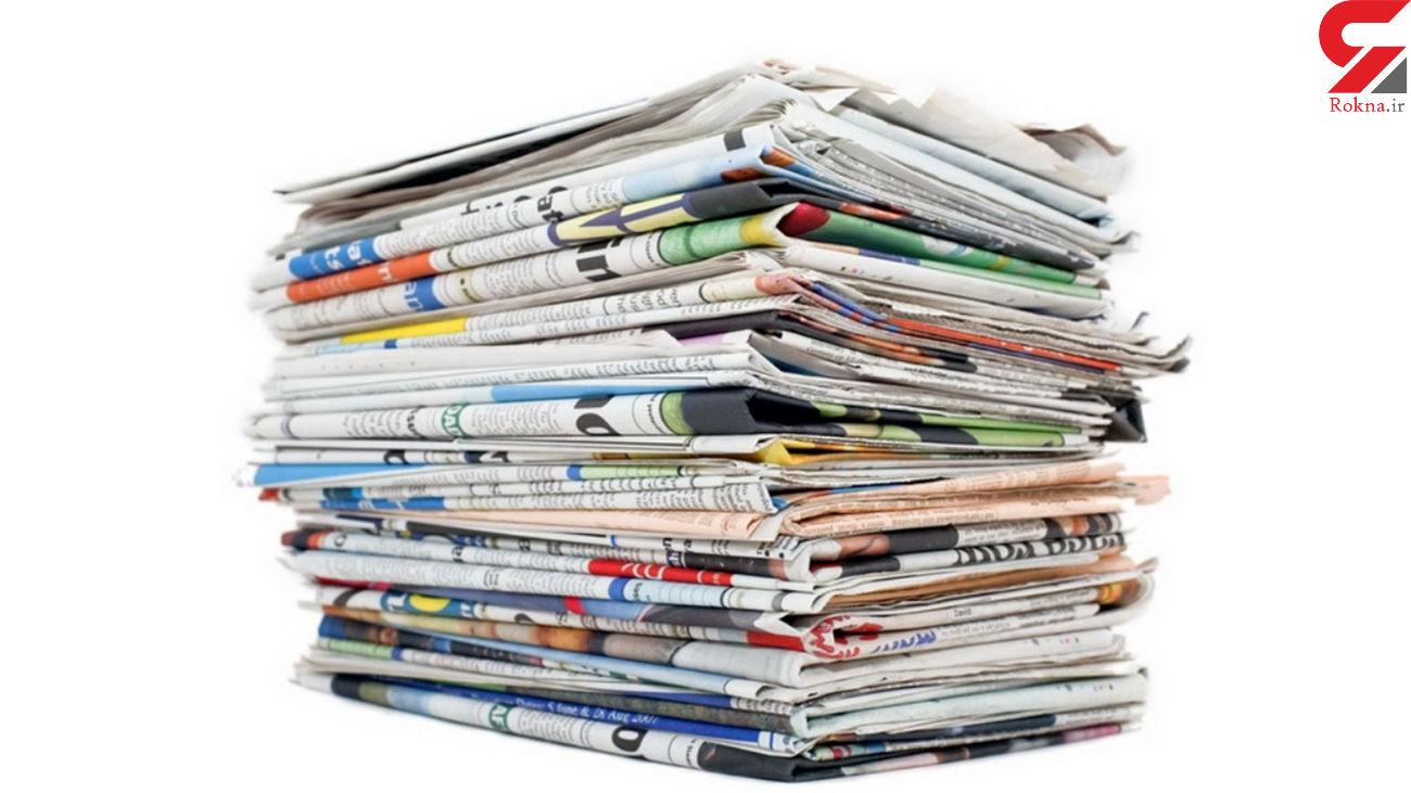 عناوین روزنامه های سه شنبه ۹ اردیبهشت