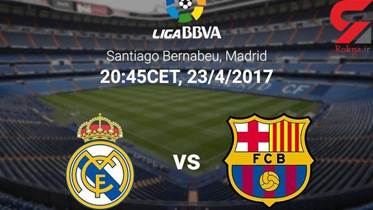 رئال مادرید - بارسلونا؛ فارنهایت ۲۶۶/ الکلاسیکو با طعم قهرمانی