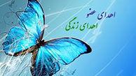 جوان 52 ساله در زنجان به 3 نفر زندگی بخشید