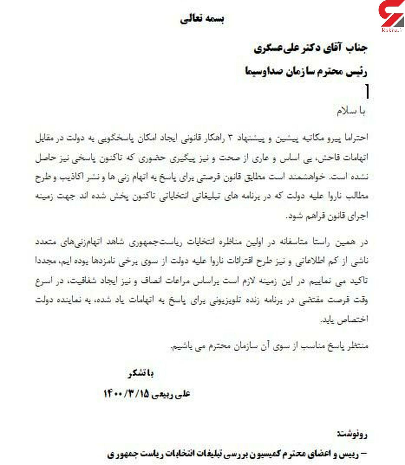 گلایه از اتهام زنی به دولت در مناظره ها + متن نامه ربیعی