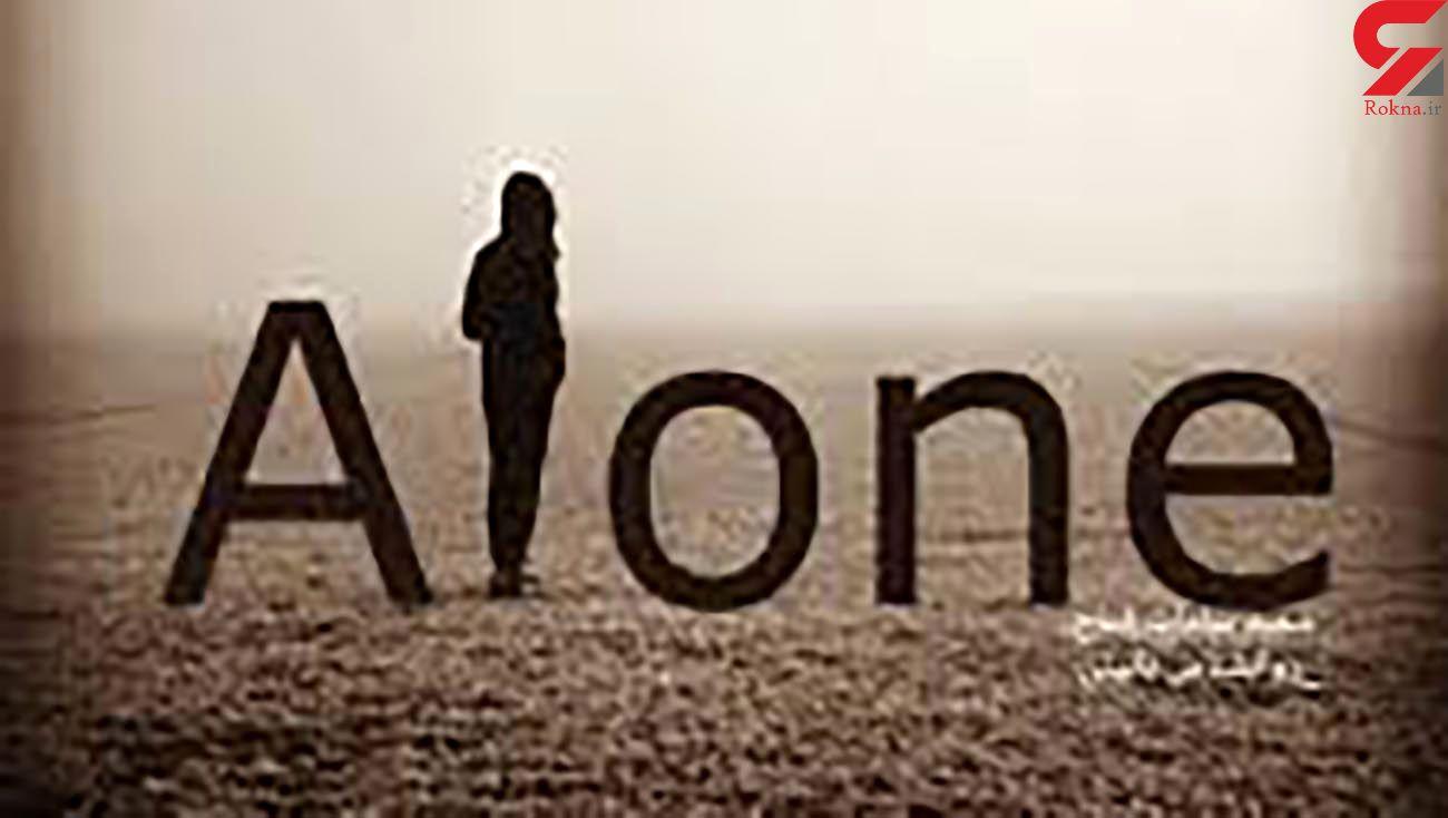 سختترین شکل تنهایی