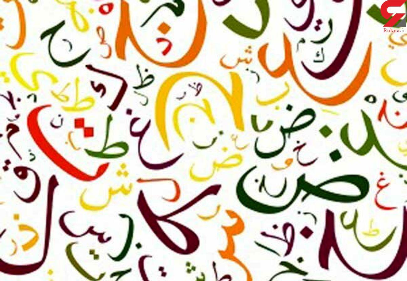 فال ابجد امروز / 29 بهمن + فیلم