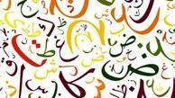 فال ابجد امروز اول خرداد