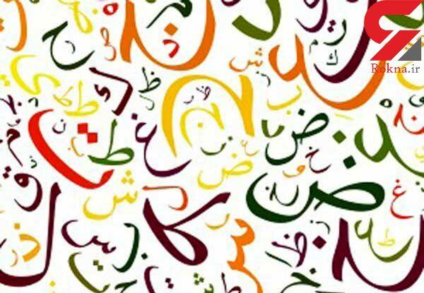 فال ابجد امروز /  23 بهمن ماه