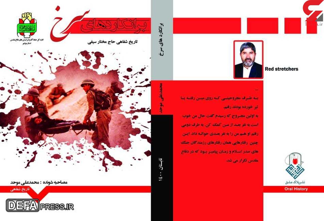 رونمایی از کتاب «برانکاردهای سرخ» در بوشهر