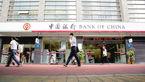 چین  هم حسابهای ایرانیان را مسدود کرد /تاثیر منفی  تحریم های جدید آغاز شد
