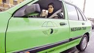 فعالیت 590 راننده تاکسی زن در تهران/ بهبود معیشت تاکسیران ها با دریافت تبلیغات