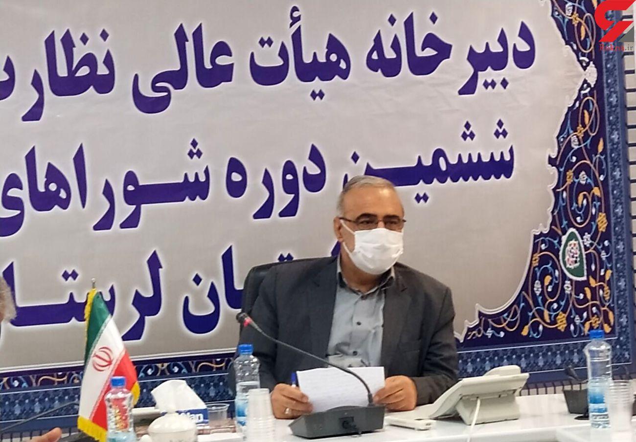 اعلام ۴ روز مهلت قانونی برای اعتراض داوطلبان رد صلاحیت شده