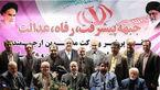 لیست جبهه پیشرفت و رفاه برای انتخابات شورای اسلامی شهر تهران منتشر شد