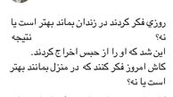 درخواست جدید مشاور رییس جمهور برای «رفع حصر» + سند