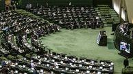 مخالفت مجلس با استخدام بدون آزمون نخبگان در سازمان امور مالیاتی