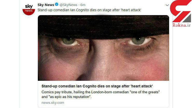 مرگ دلخراش استندآپ کمدین معروف انگلیسی حین اجرای نمایش+ عکس