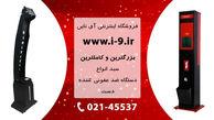 خرید اینترنتی دستگاه ضد عفونی کننده دست   شروع قیمت از 1 میلیون تومان