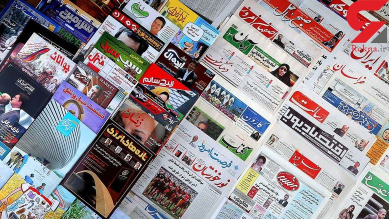 عناوین روزنامه های امروز سه شنبه ۱۲ آذر
