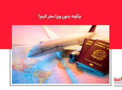 چگونه بدون ویزا سفر کنیم؟