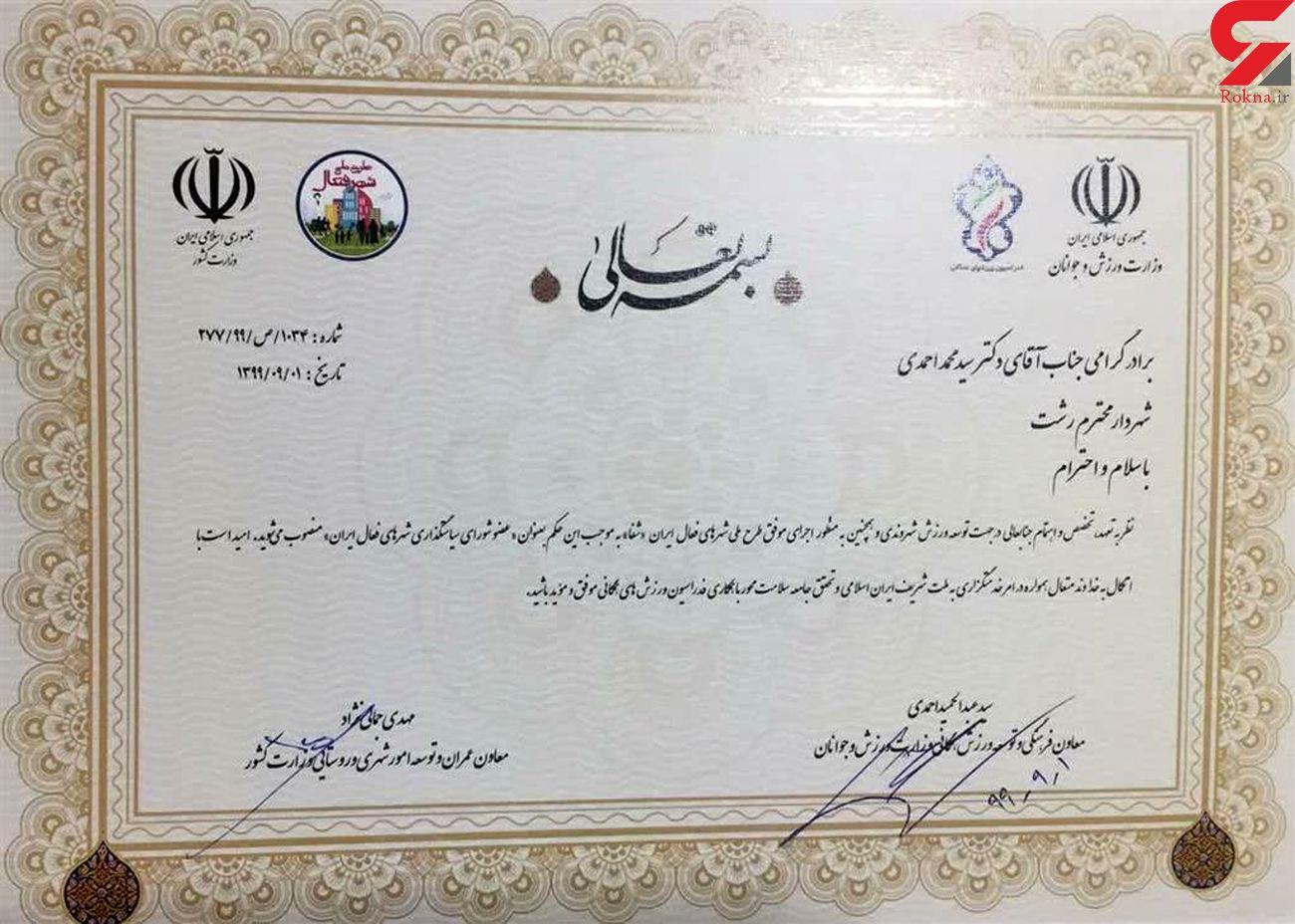 عضو شورای سیاستگذاری شهرهای فعال ایران در گیلان مشخص شد