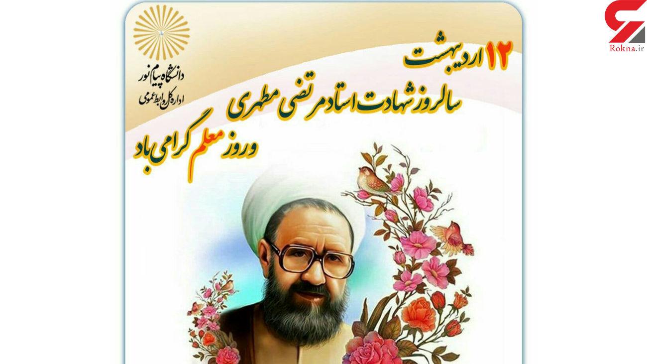 تبریک  رئیس دانشگاه پیام نورمرکز هشترود برای گرامی داشت یاد و خاطره استاد شهید مرتضی مطهری