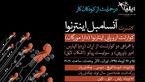 کنسرت هشتاد سالگی چکناواریان برگزار می شود