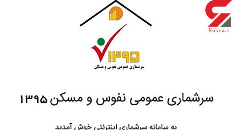 کلاهبرداری با ترفند ثبت اطلاعات سرشماری عمومی نفوس و مسکن