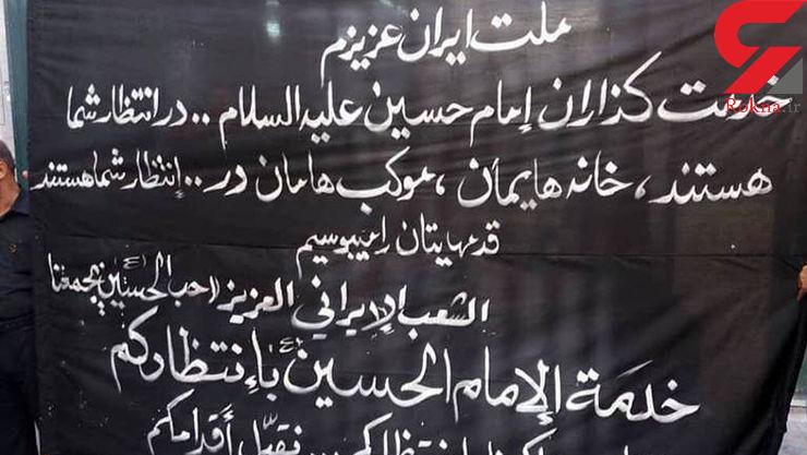 چشم انتظاری عراقیها برای ورود زائران ایرانی +عکس