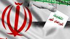 اعلام کد انتخاباتی نامزدهای انتخابات شورای شهر تهران/ آغاز تبلیغات از پنجشنبه