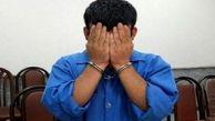 شناسایی پزشک جعلی طب سنتی در شیراز