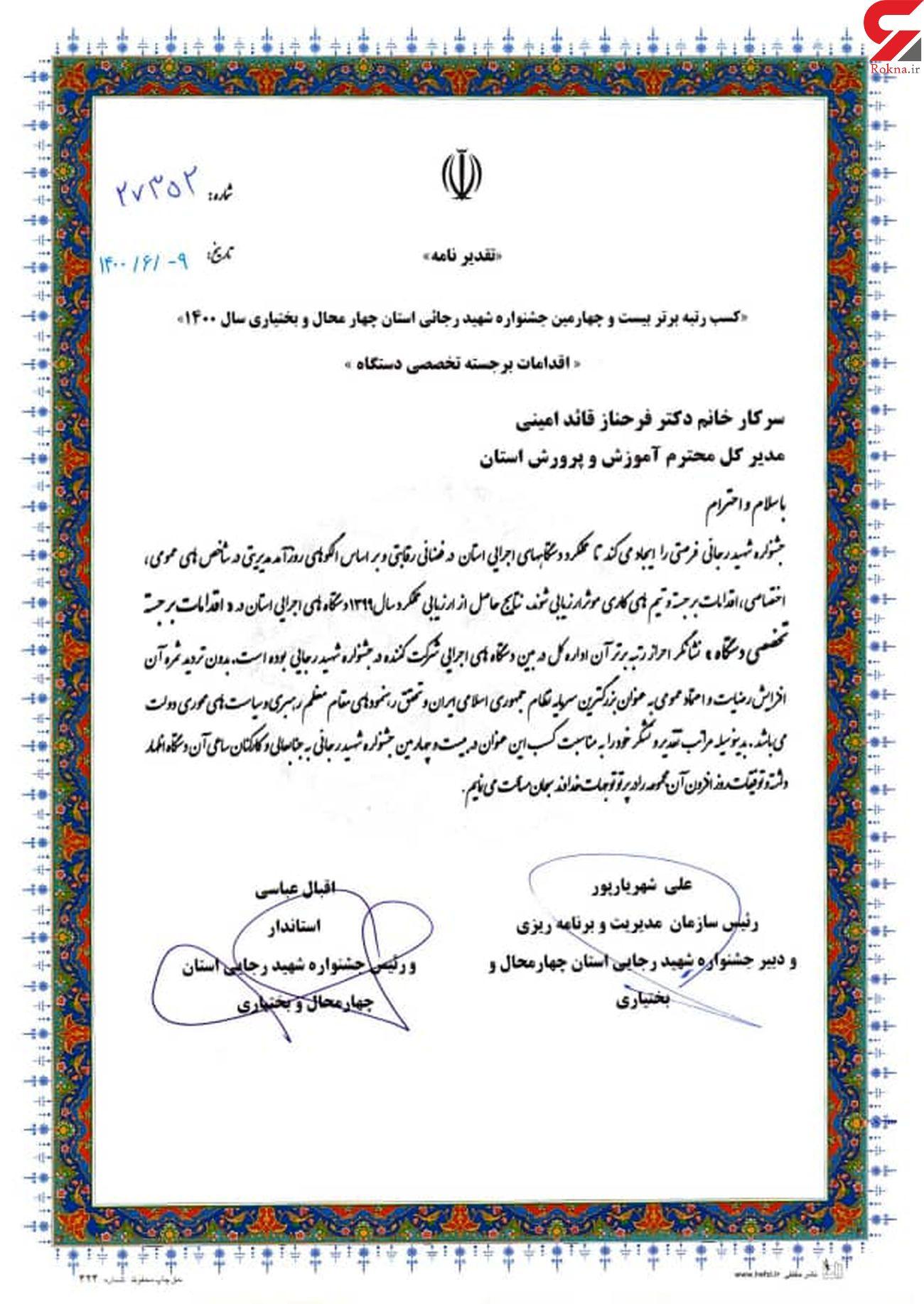 کسب رتبه برتر ادارهکل آموزشوپرورش استان در  جشنواره شهید رجایی