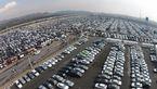 تفاوت قیمت خودرو در بازار و نرخ کارخانه / اختلاف تا ده میلیون تومان
