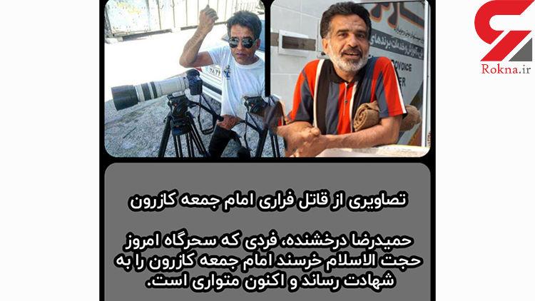 قاتل امام جمعه کازرون دستگیر شد + عکس بدون پوشش قاتل