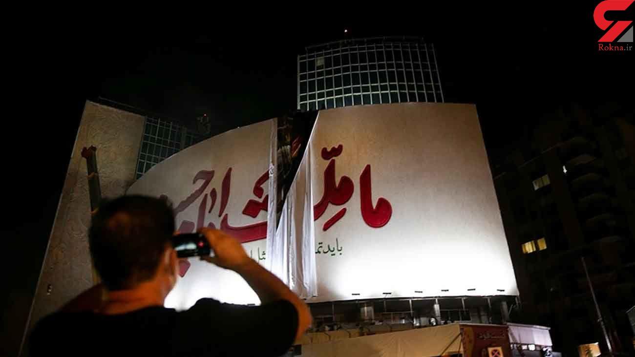 دیوارنگاره میدان ولیعصر(عج) + عکس
