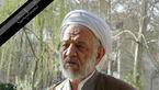 آیت الله مروارید، یار دیرین امام و از پیشگامان انقلاب اسلامی درگذشت+ عکس