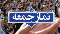 نماز جمعه تهران به امامت حجت الاسلام ابوترابیفرد اقامه میشود