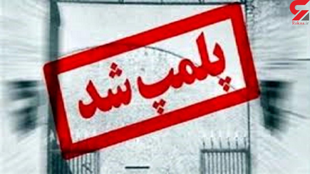 پلمب 2 موسسه پزشکی غیرمجاز در اردبیل