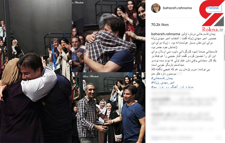 بازیگر زن همسرش را در آغوش کشید +عکس